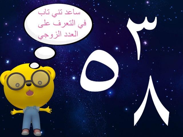 العب مع الرياضيات by shaikah aldosary