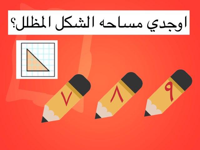 المساحه ٣ by Lama almtrfi