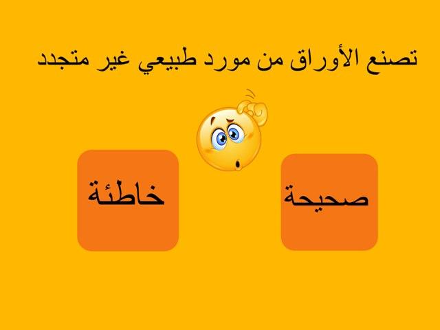 سؤال٣ by Sara Alazmi