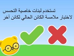 تاسع التحسس by Amani Almashmom
