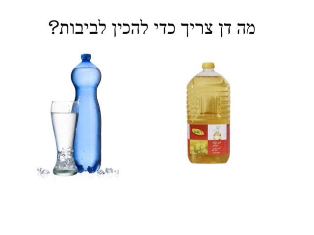 דן הבשלן by Bracha Dror