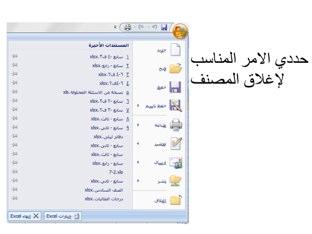الصف السابع ،ا/ليلى عياش by LooLoo Ayyash