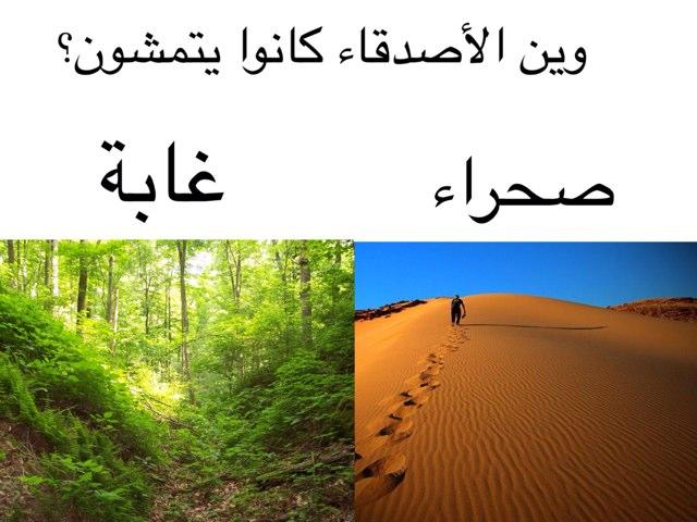قصة رياح التسامح by Hadool KJ