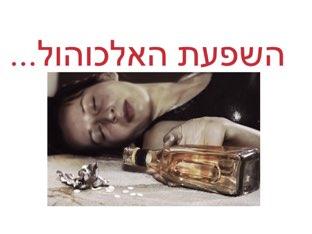 אלכוהול וסכנותיו by Emma elain