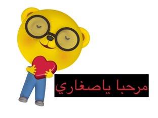 لعبة 10 by Reem alshrif