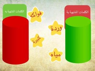 لعبة 19 by Eman Abd Elwahed