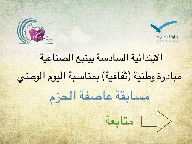 مبادرتي الوطنية- الابتدائية السادسة بينبع الصناعية by maha oraif