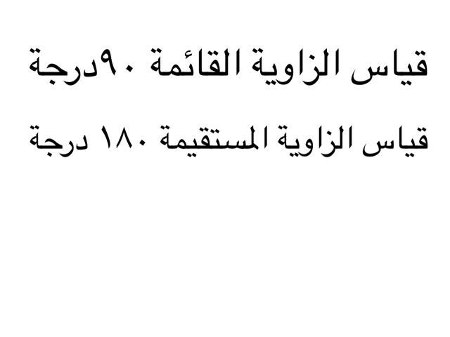 لعبة 3 by سمية الحربي