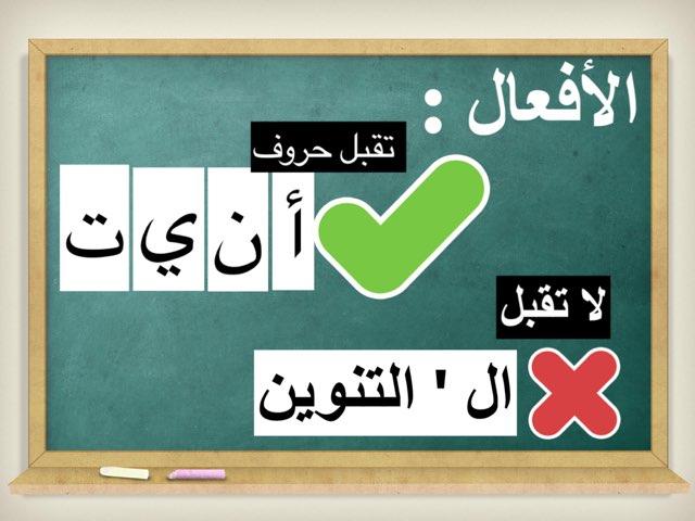 لعبة 6 by mona alotaibi