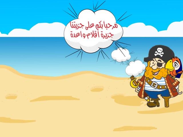 أقلام واعدة by Ahad Almutiri