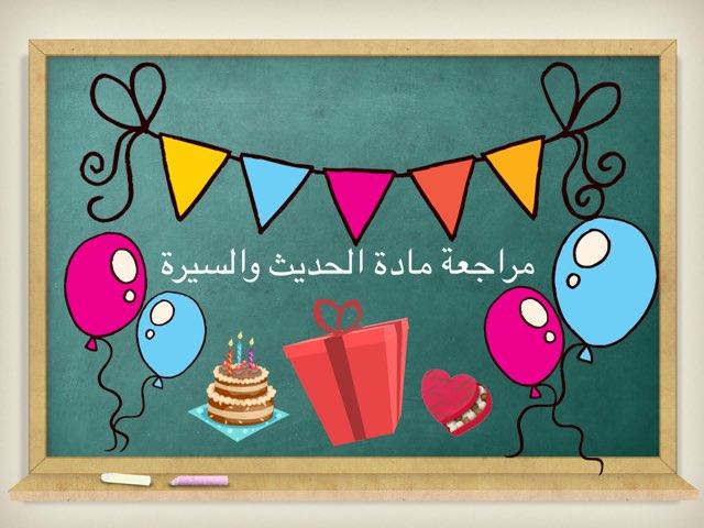 مراجعة الحديث والسيرة. by AbeeR Al_kabi