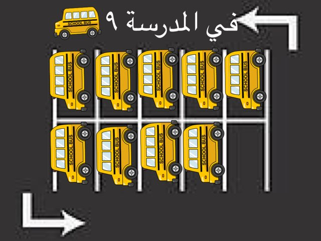 الطرح بالعدد ٤ by Hawraa naqi