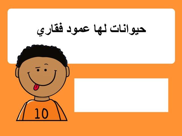 مصطلح للصف الثامن الفترة الثالثة by mariam yousef