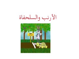 قصة الأرنب والسلحفاة by يارا الزهراني