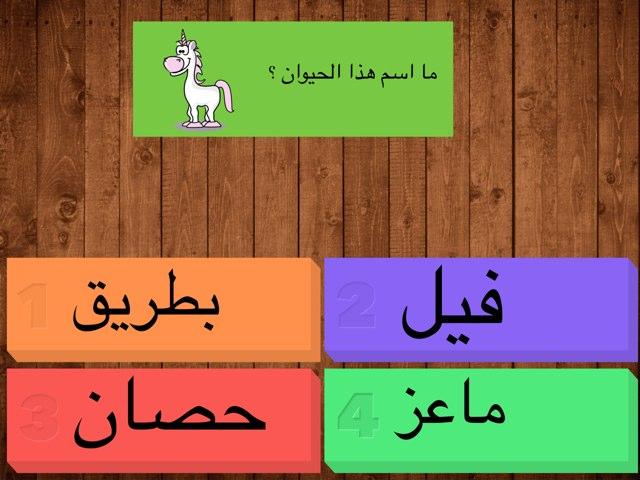 لعبة روضة by Wedad Alyahya