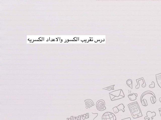 درس تقريب الكسور والاعداد الكسريه by Rahaf almutiri