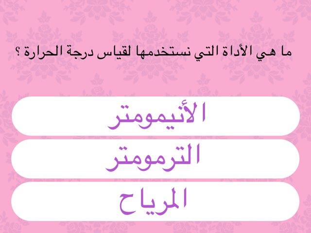 الترمومتر by Fatma Al-Ameer