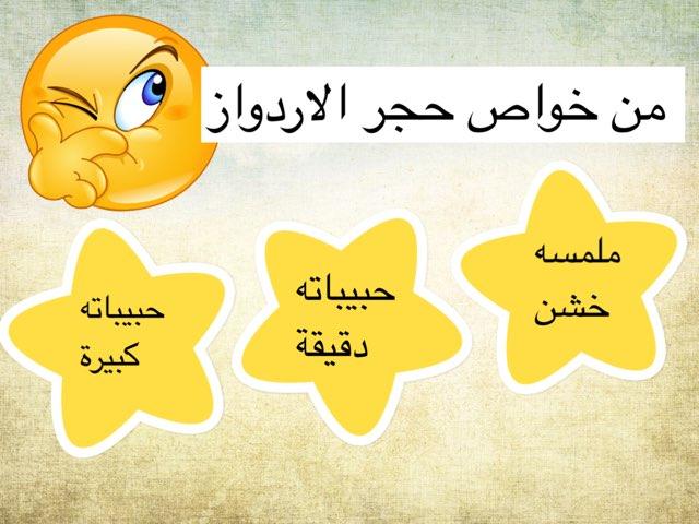 خواص المادة ٤ by Mai Al