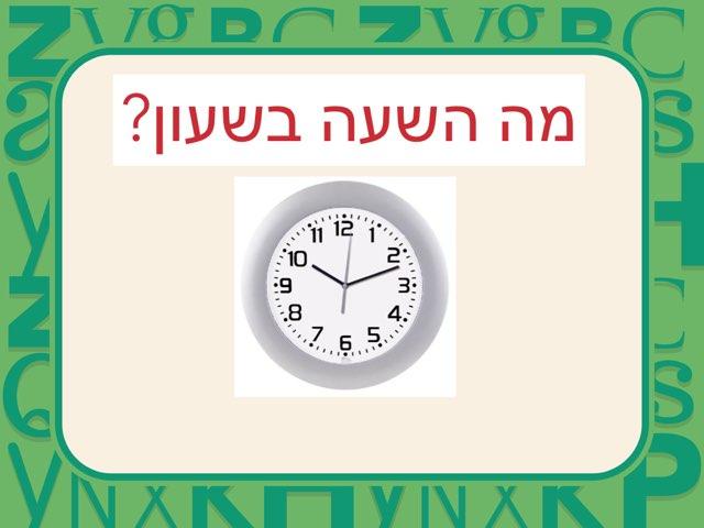 השעון by גל אמויאל