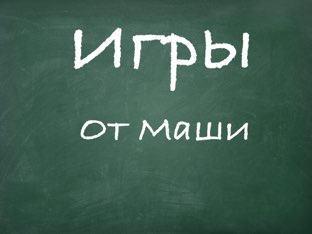 Школа 7+ by Masha MashaCat