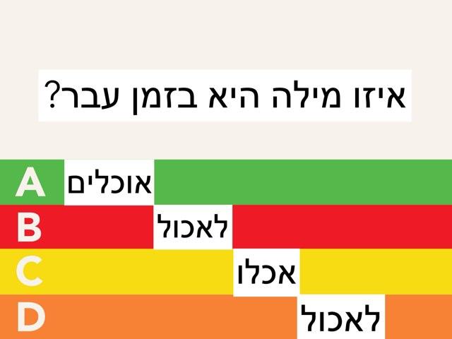 משחק 11 by Netaaya Schwartz