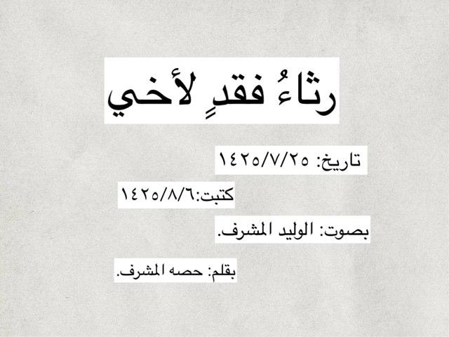 رثاء أخي. by Hessah Almushrif