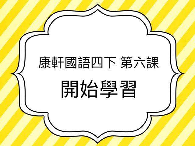 康軒國語四下 第六課 by Union Mandarin 克