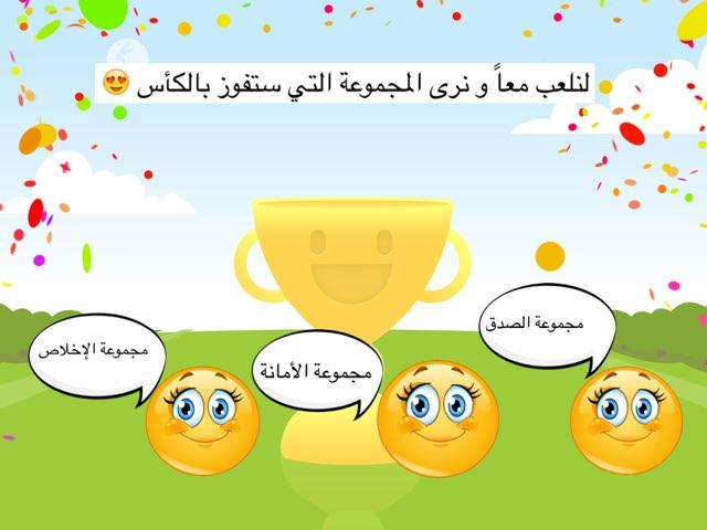 لعبة 39 by Ghaliah Alotaibi