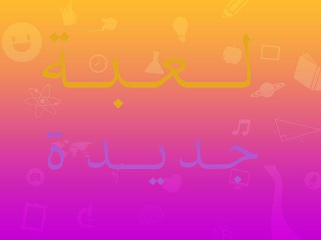 لعبة 58 by Saud Al