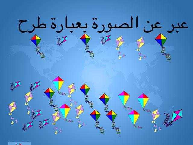 الطرح by Ahmed Walid