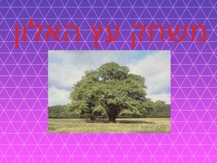 משחק עץ האלון by Miriam Cohen Sabato