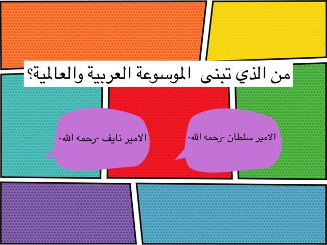 لعبة 2 by Ghzlan Mansour