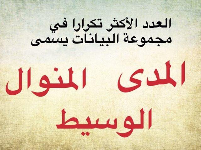المدى والمنوال والوسيط by السيد فاروق