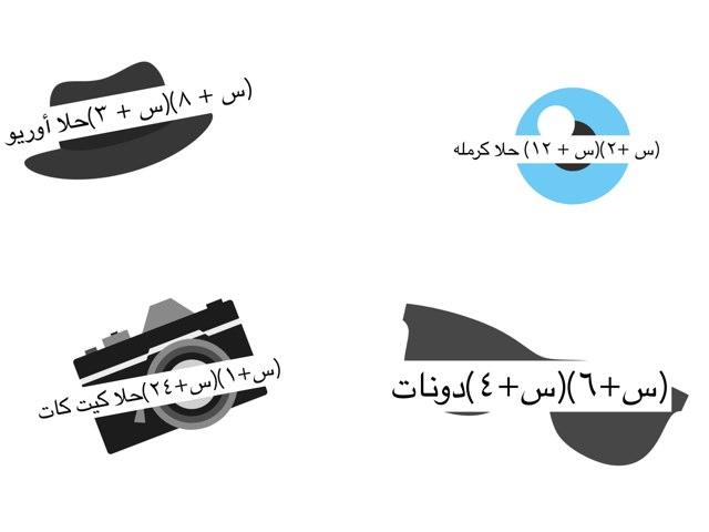 لعبة المعادلات by Dana Rajab