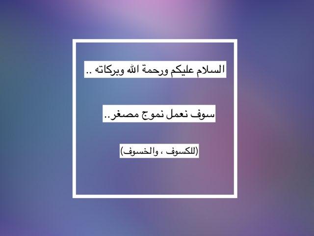 الكسوف والخسوف.. by Njood almoqati