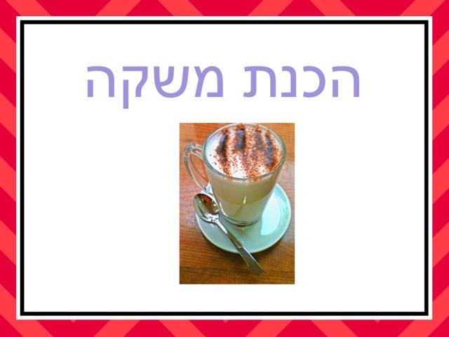 הכנת משקה חם by נונה שטיינברג