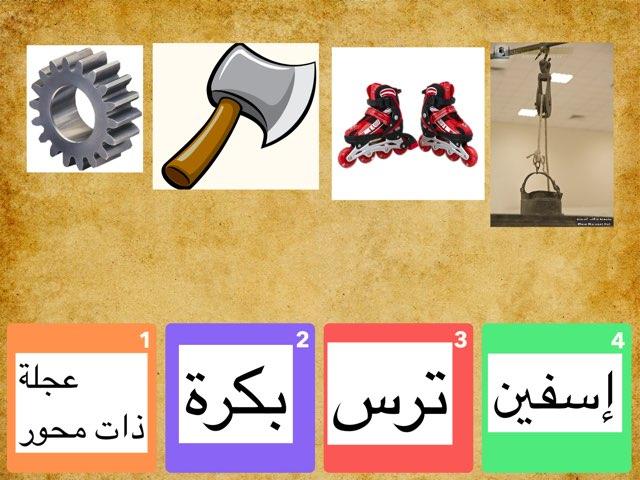 الآلات البسيطة ٢  by hanan alhashemi
