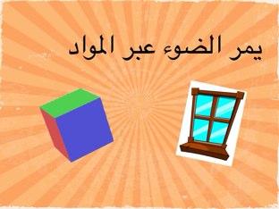 الضوء by suad alshamlan