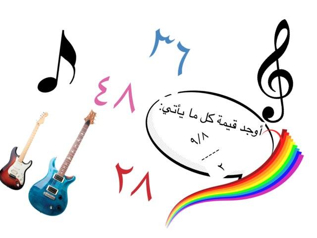 لعبة 18 by Zahra hatem Ali