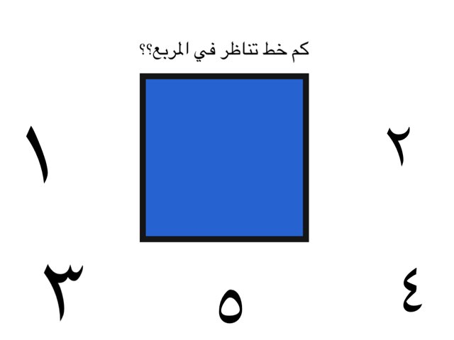 لعبة 15 by Youssef Ahmed