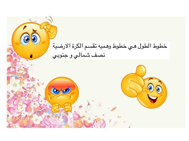 لعبة 11 by Abrar Alenzi