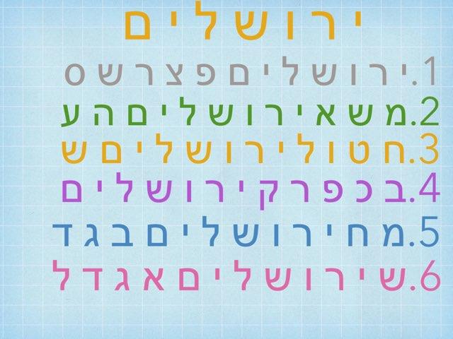 תפזורת ירושלים by Zehava Harush