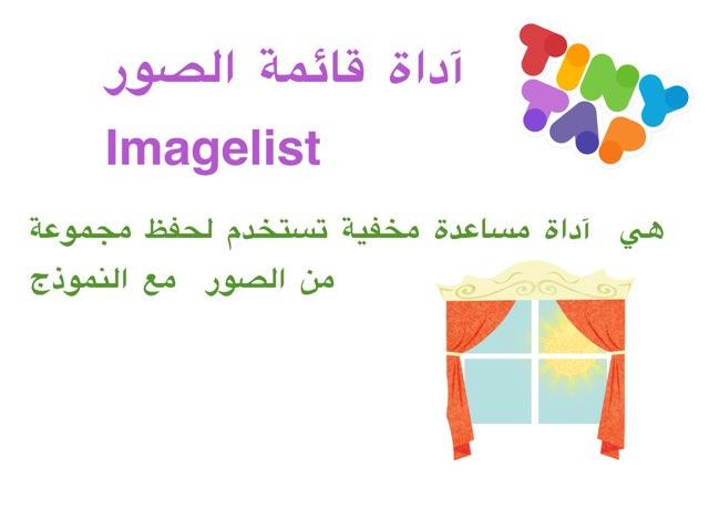 قائمة الصور by Ahmed Samier