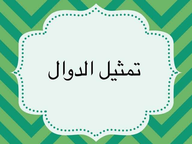 تمثيل الدوال by maha oraif