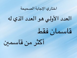الأعداد الأوليه  by maha oraif