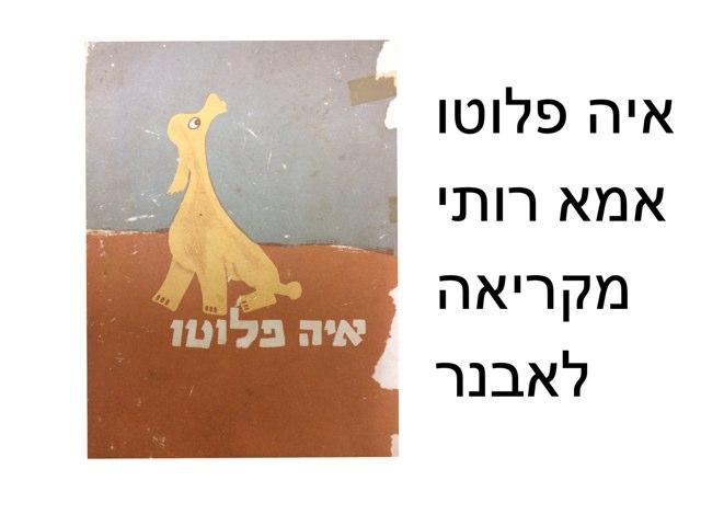 איה פלוטו רותי מקריאה לאבנר by Meital Ofarim