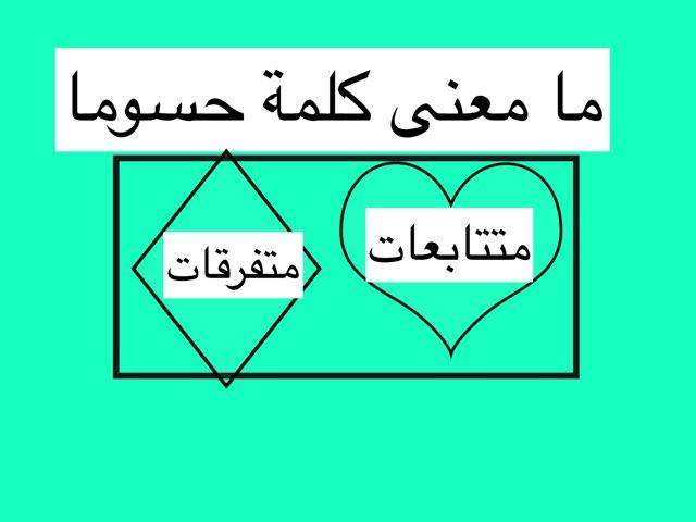 لعبة 24 by Nader Almalki
