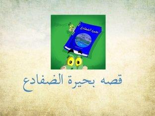 مشروع القصه by منيره عبد المحسن البعيجان