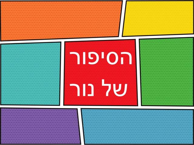 הסיפור של נור by בית ספר המעיין ירושלים