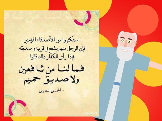 فضل الصحابه الصالحة by Shjn alshammeri